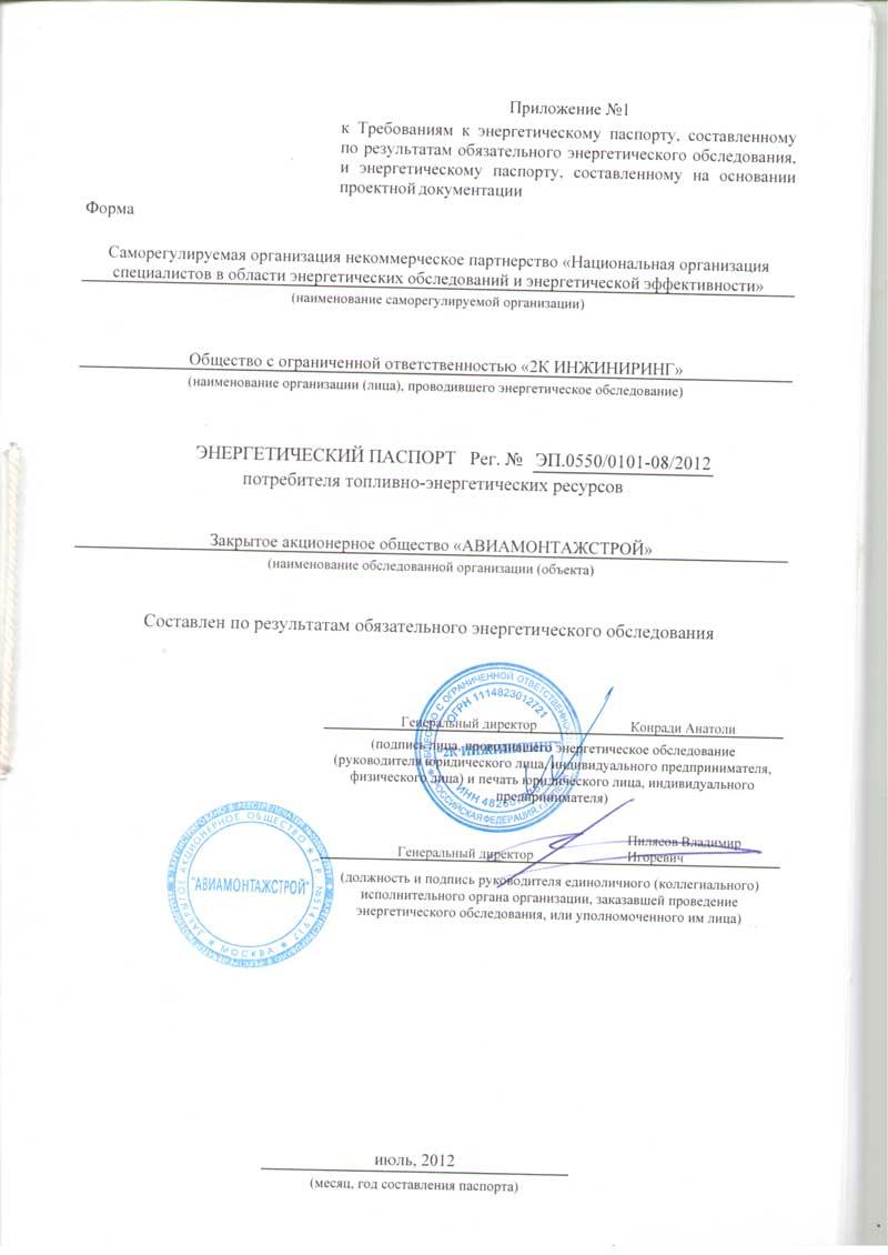 Энергетический паспорт ЗАО Авиамонтажстрой