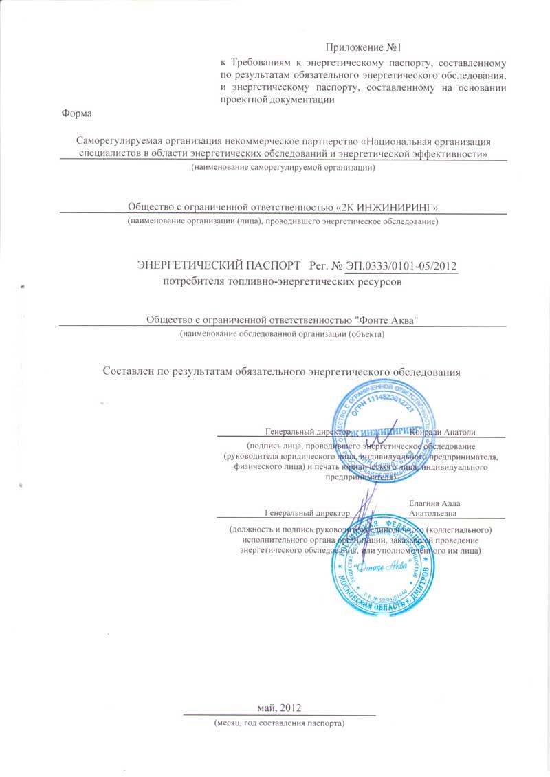 Энергетический паспорт ООО Фонте Аква