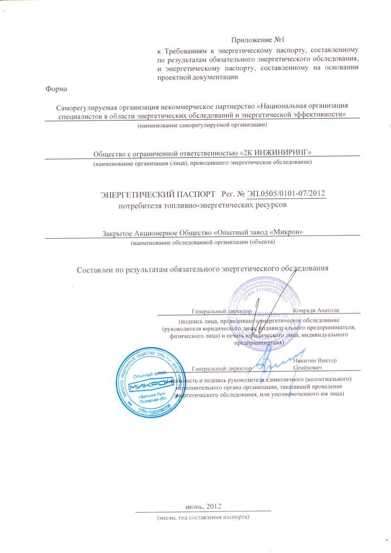 Энергетический паспорт ЗАО Опытный Завод Микрон