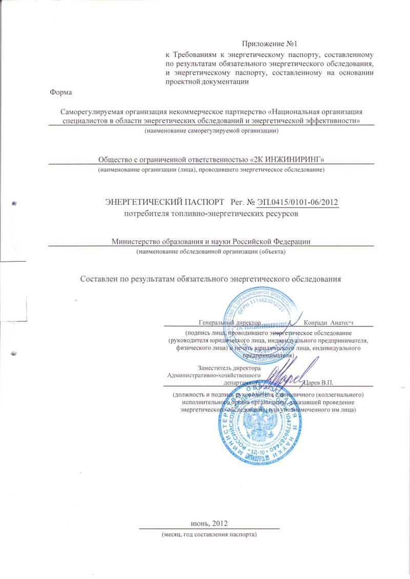 Энергетический паспорт Министерство образования и науки РФ
