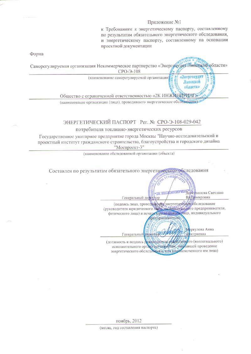 Энергетический паспорт ГУП Институт Моспроект-3
