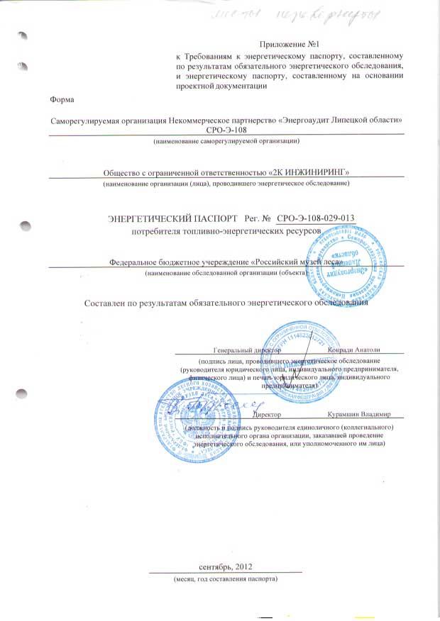 Энергетический паспорт ФБУ Российский музей леса