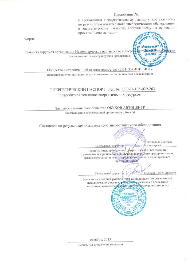 Энергетический паспорт ЗАО Обухов Автоцентр