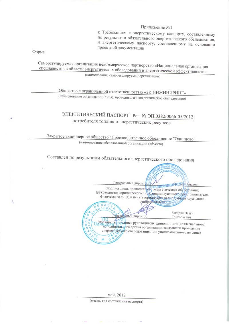 Энергетический паспорт ЗАО ПО Одинцово