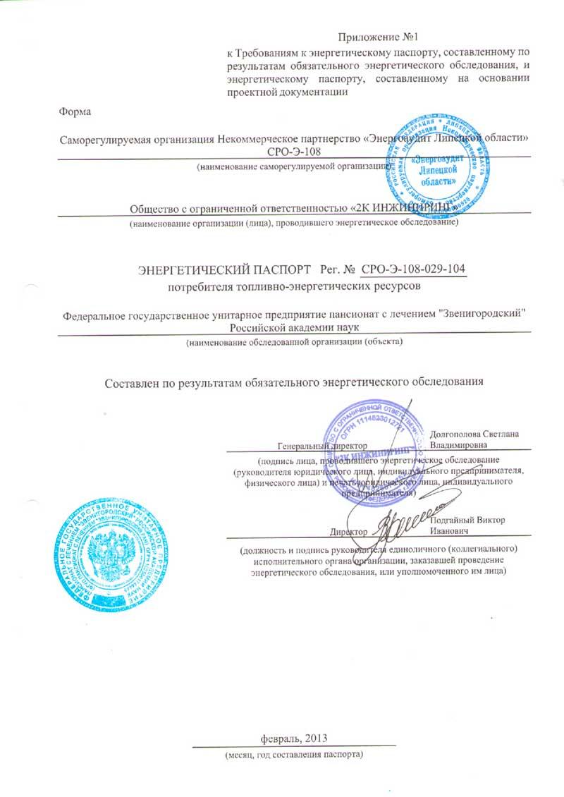 Энергетический паспорт Пансионат Звенигородский