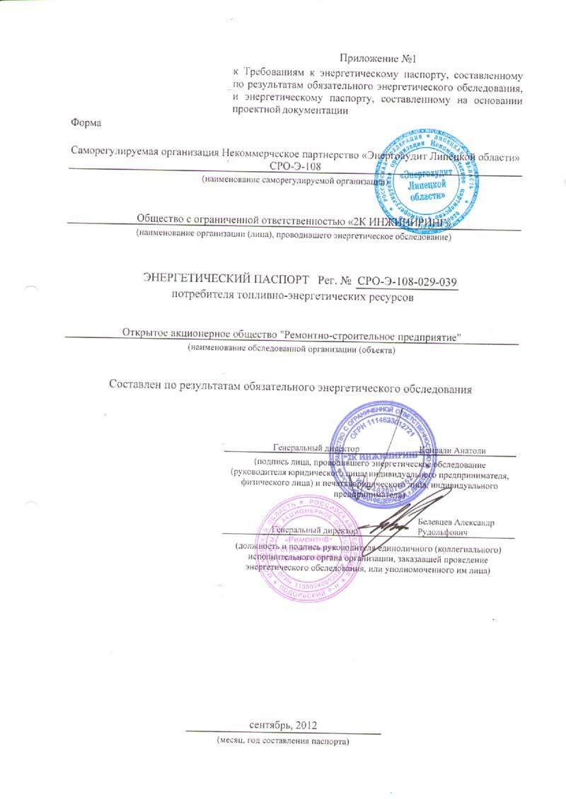 Энергетический паспорт ООО Ремонтно-строительное предприятие