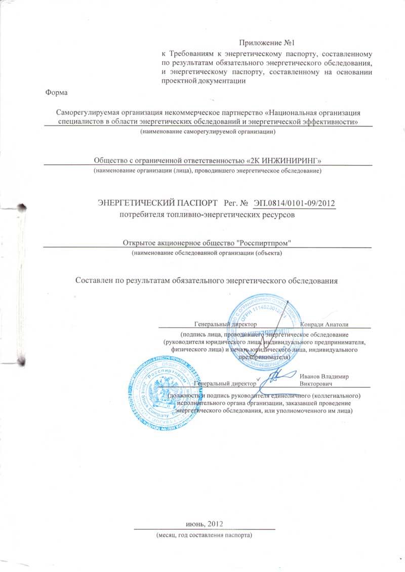 Энергетический паспорт ОАО Росспиртпром