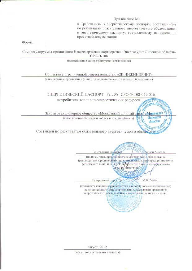 Энергетический паспорт ЗАО Московский шинный завод