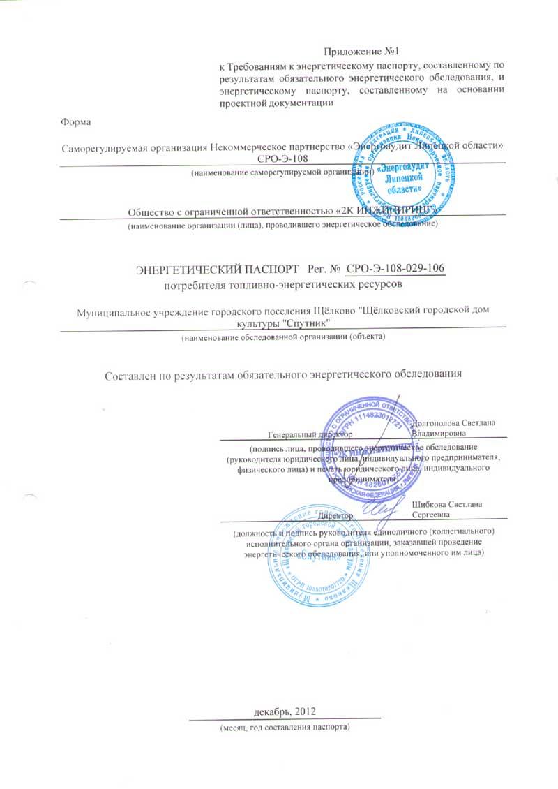 Энергетический паспорт Дом культуры Спутник