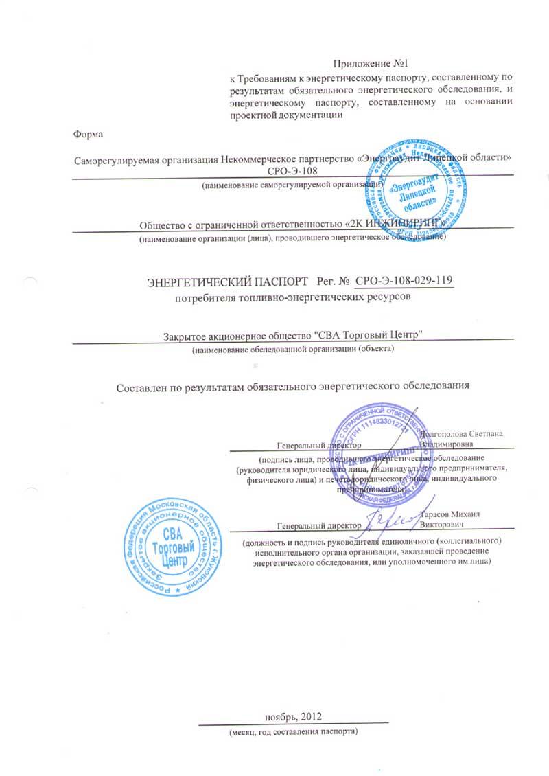 Энергетический паспорт ЗАО СВА Торговый Центр