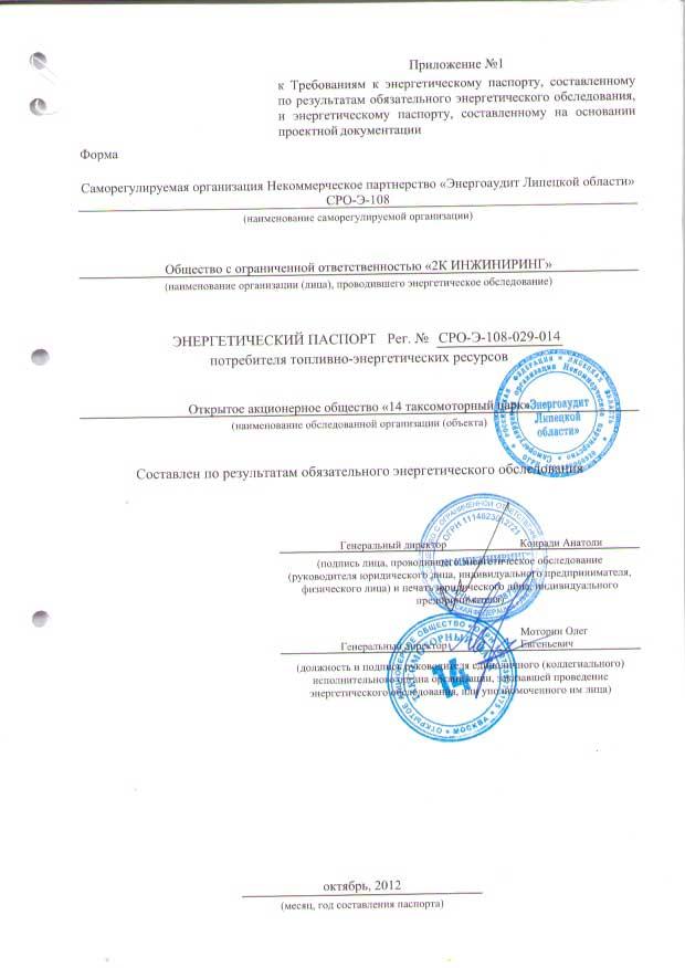 Энергетический паспорт ОАО 14 Таксомоторный парк