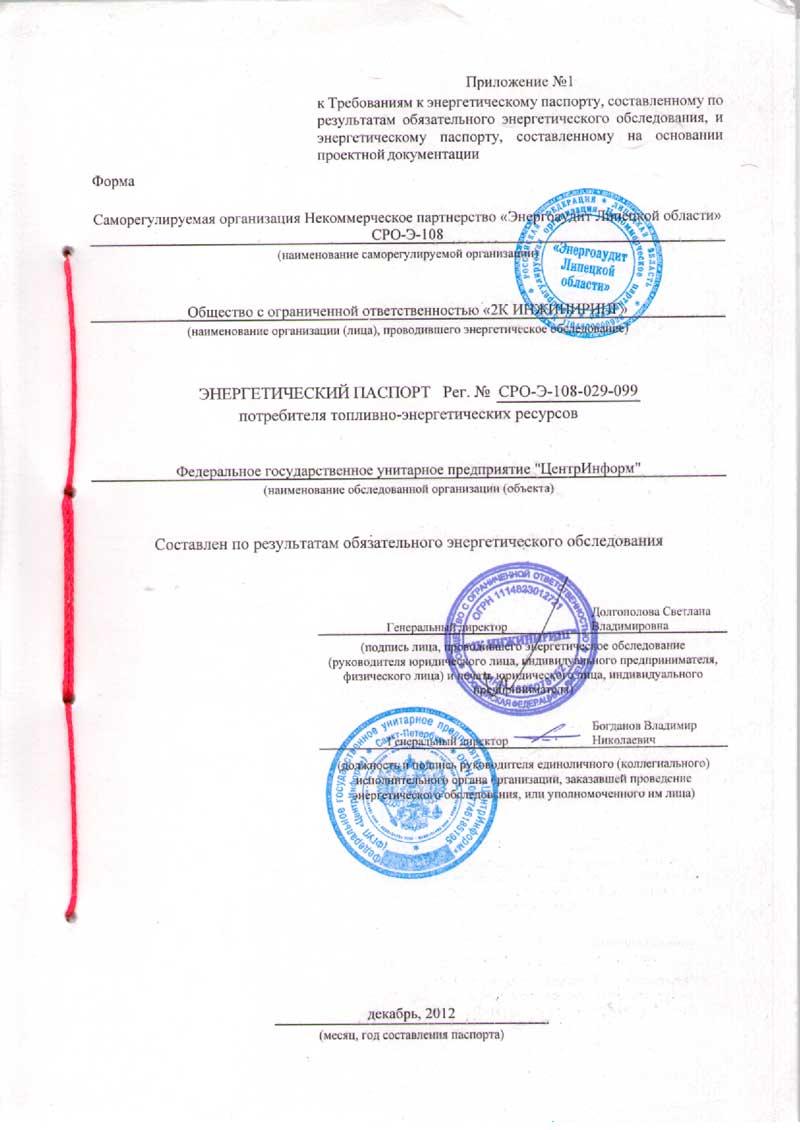 Энергетический паспорт ФГУП ЦентрИнформ