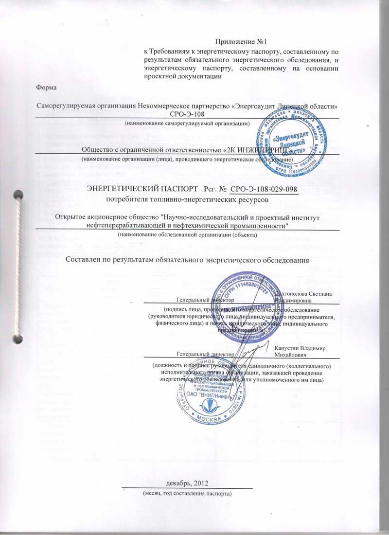 Энергетический паспорт ОАО ВНИПИнефть