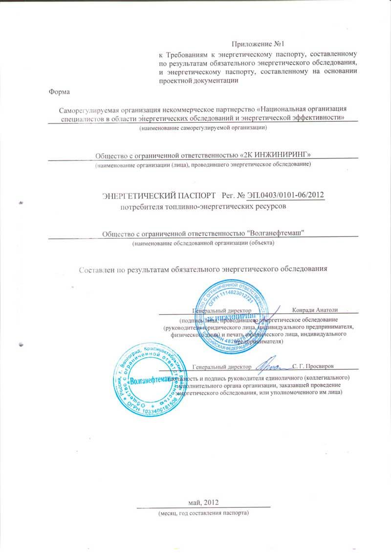 Энергетический паспорт ООО Волганештемаш