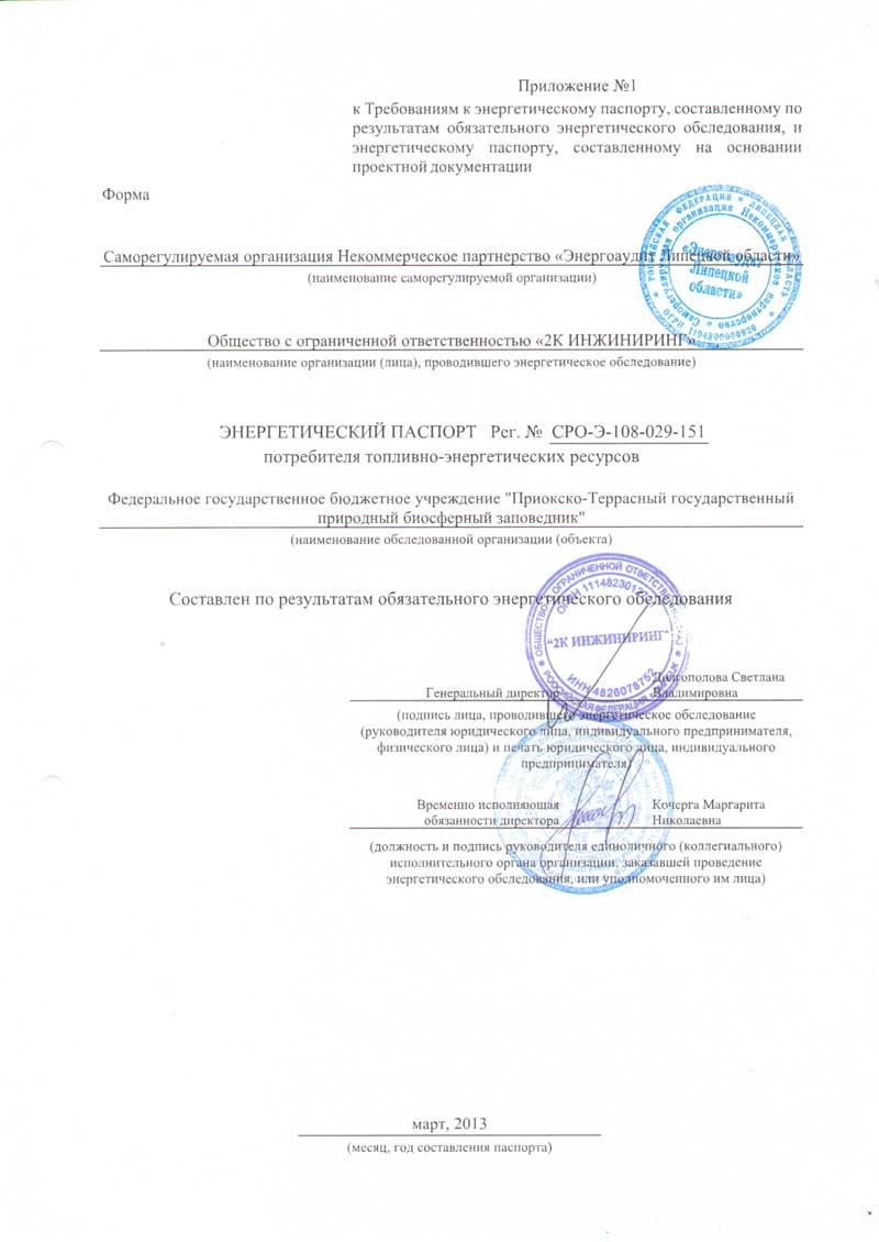 Энергетический паспорт ФГБУ Приокско-Терасный природный заповедник