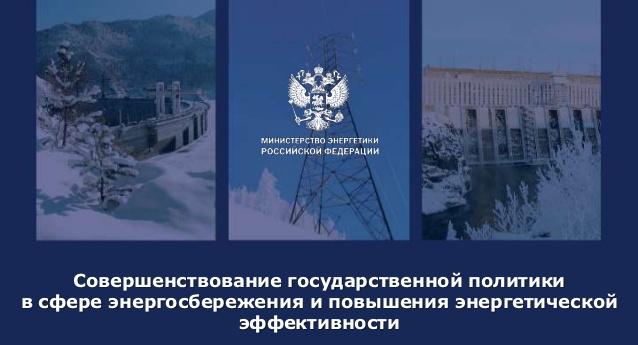 Регистрация энергетического паспорта в Минэнерго - описание процесса