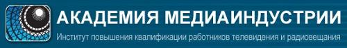 Академия Медиаиндустрии