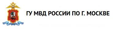 ГУ МВД по г. Москве