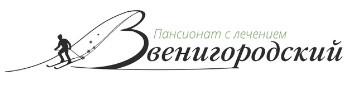 Пансионат Звенигородский